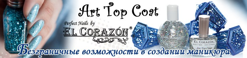 Art Top Coat  EL Corazon, декоративные топы